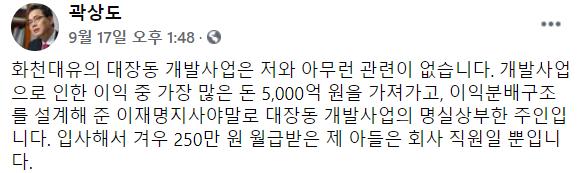 지난 17일 곽 의원은 자신의 페이스북에 '화천대유의 사실상 주인은 이 지사'라는 내용의 글을 게재했다. /사진=곽 의원 페이스북 캡처