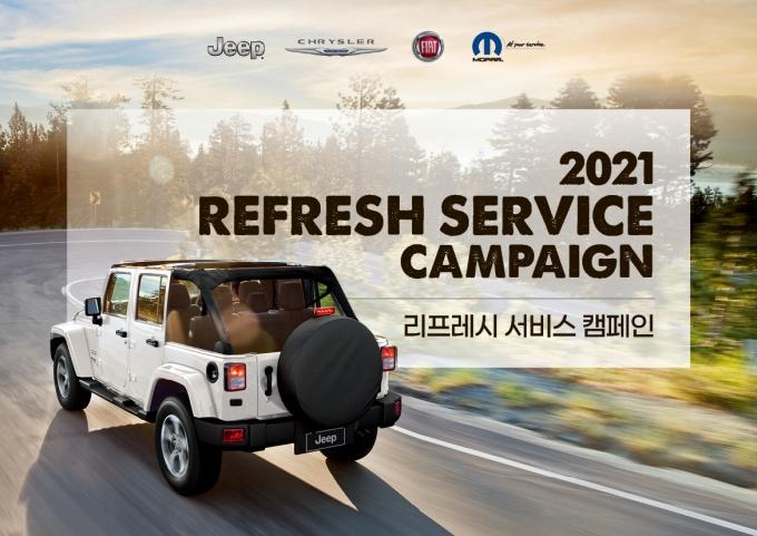 스텔란티스 코리아가 10월30일까지 지프(Jeep), 크라이슬러(Chrysler), 피아트(Fiat) 자동차를 대상으로 '2021 리프레시 서비스 캠페인'을 진행한다. /사진=스텔란티스 코리아