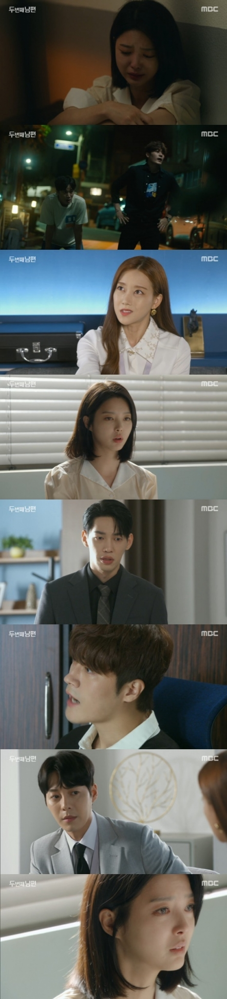 MBC '두 번째 남편' © 뉴스1