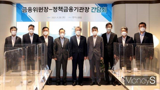 [머니S포토] 금융위원장·정책금융기관장 간담회