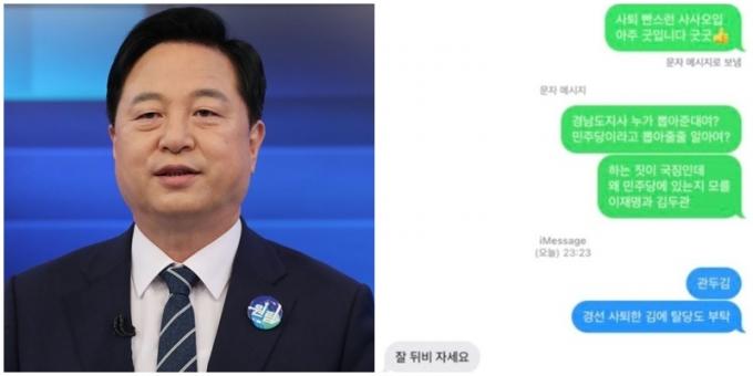 한 커뮤니티에 지난 28일 김두관 의원이 본인을 비난한 이에게 감정대응을 한 문자메시지가 올라왔다. /사진=국회사진취재단, 커뮤니티 캡처