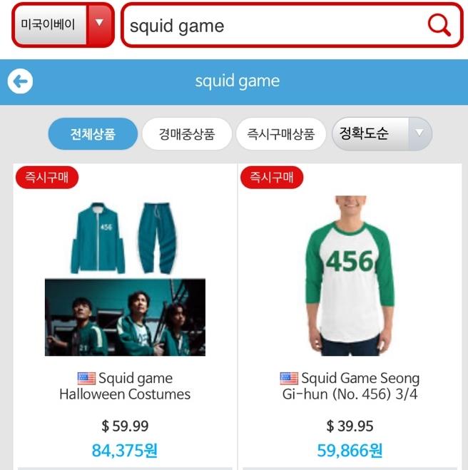 온라인 경매 사이트 '이베이'에서 '오징어게임' 속 운동복과 티셔츠가 판매되는 모습. /사진=해외구매 대행 사이트 '쇼핑365' 캡처