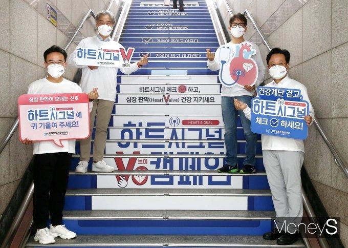 [머니S포토] '하트시그널 V 캠페인'으로 심장 판막 건강 확인하세요!