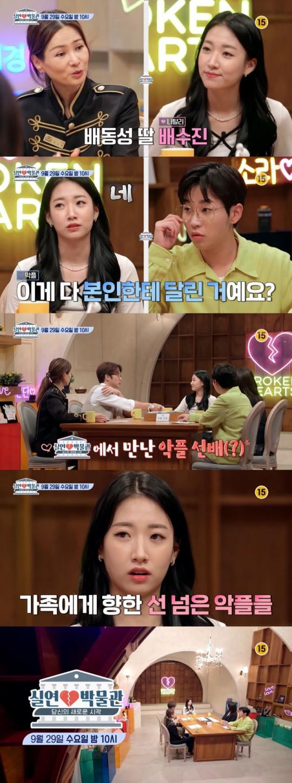 배수진이 29일 방송되는 '실연박물관'에 출연해 악플에 대한 고충을 토로한다. /사진=KBS Joy 제공