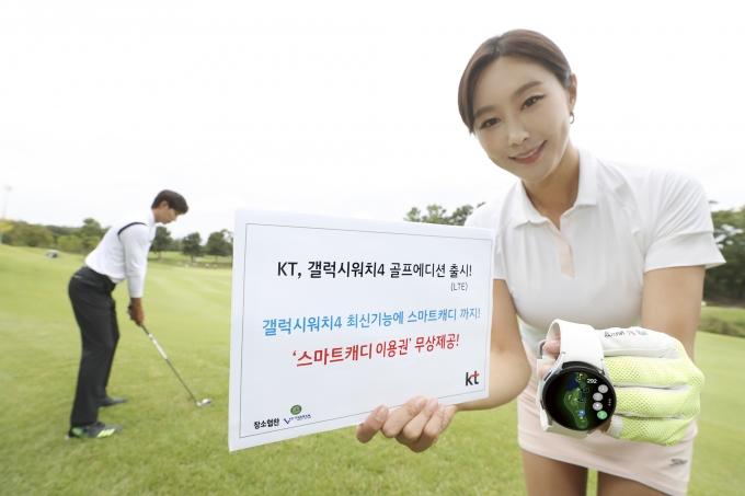 KT 모델이 '갤럭시워치4 골프에디션 LTE'를 소개하는 모습. /사진제공=KT
