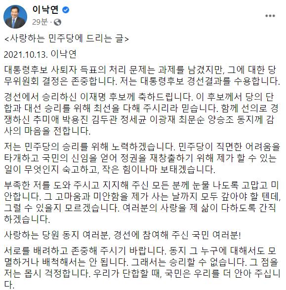 이낙연 전 민주당 대표가 13일 대선 후보 경선 결과에 승복했다. /사진=이 전 대표 페이스북 캡처
