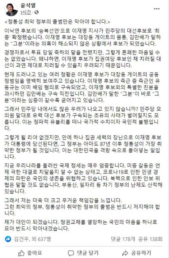 윤석열 전 검찰총장이 이재명 더불어민주당 대선 후보를 강하게 비판했다. /사진=윤석열 페이스북 캡처