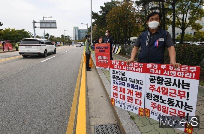 [머니S포토] 인천공항공사 자회사 직원들 피켓시위