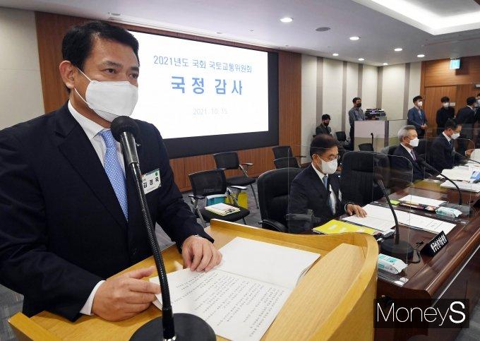 [머니S포토] 김경욱 인천국제공항공사 사장 '국정감사 업무보고'
