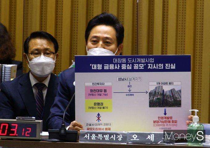 """[머니S포토] 오세훈 """"이재명 대장동 개발, 서울에선 상상할 수 없는 희한한 일"""""""