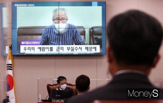 [머니S포토] 故 이예람 중사 아버지 호소 영상 바라보는 서욱 장관