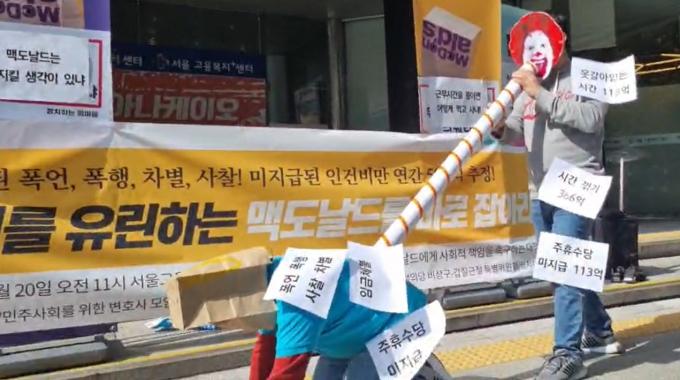 """""""쓰레기 XX야""""… 맥도날드 매장서 폭언·폭행 주장 제기"""