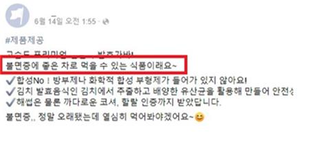 후기처럼 위장한 광고… SNS 부당광고 389건 전발