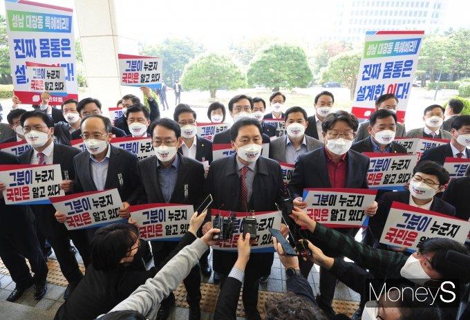 [머니S포토] 국민의힘, '대장동 게이트' 엄정수사 촉구 대검찰청 항의 방문