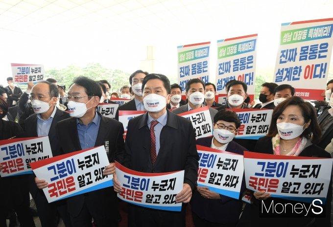 [머니S포토] 국민의힘 '대장동 수사 촉구 항의하기 위해'