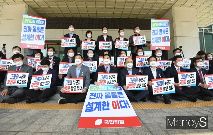 [머니S포토] 대검찰청 항의 방문한 국민의힘 '대장동 수사 촉구'