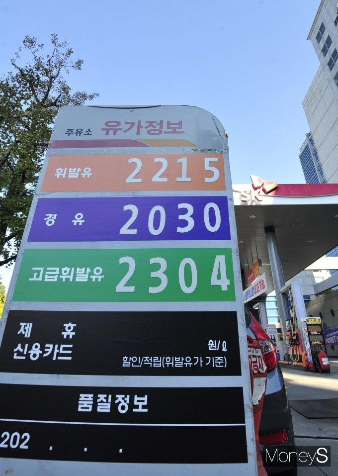 [머니S포토] '휘발유값 고공행진'
