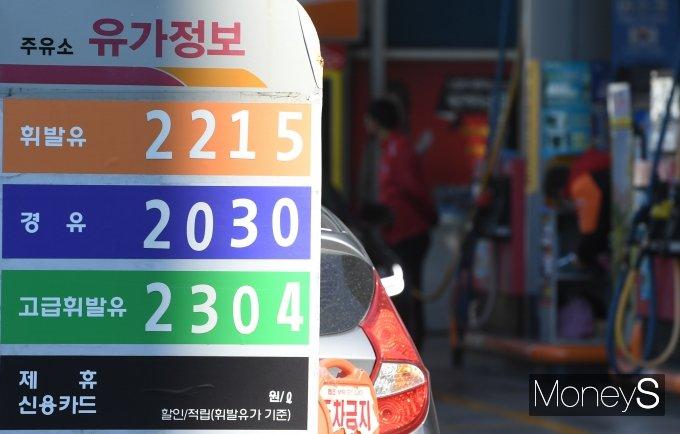 [머니S포토] '기름값이 금값'