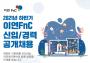 이연에프엔씨, 27일까지 2021년 하반기 신입/경력 공개 채용 진행