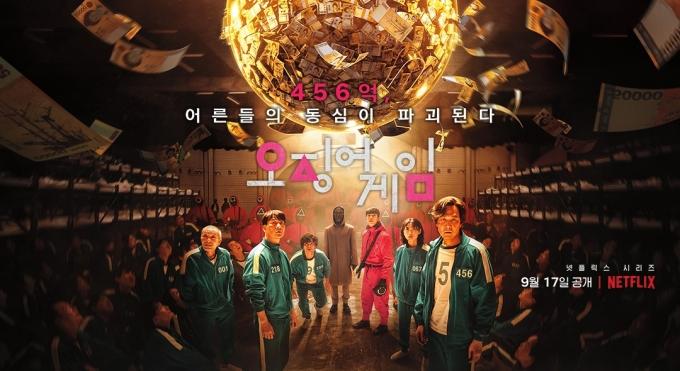 김치·한복 이어 '오징어게임'도 너희 거? 외신도 조롱한 中의 한국 표절