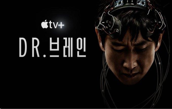 """""""애플TV+에서 닥터 브레인 본다""""… 다음달 4일 국내 서비스 시작"""