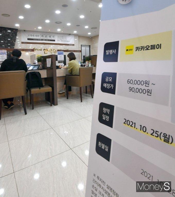[머니S포토] 카카오페이 청약 첫날, 오전 경쟁률 3.68대 1…'증거금 7030억'