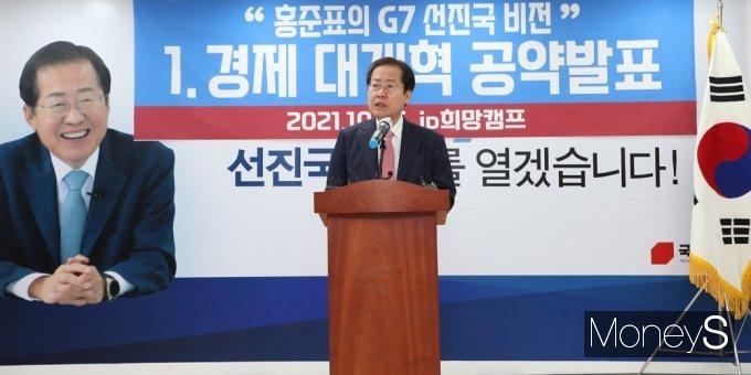 [머니S포토] 野 잠룡 홍준표, 경제 대개혁 공약 발표