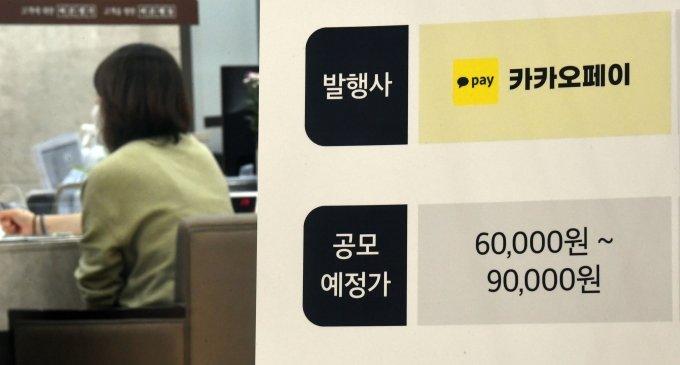 카카오페이, 청약 첫날 2조원 '뭉칫돈'… 경쟁률 낮은 증권사는?