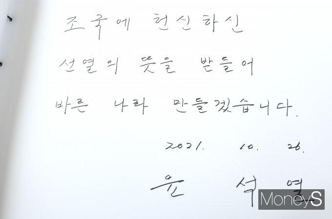 """[머니S포토] 윤석열 """"조국에 헌신하신 선열의 뜻을 받을어 바른 나라 만들겠습니다"""""""