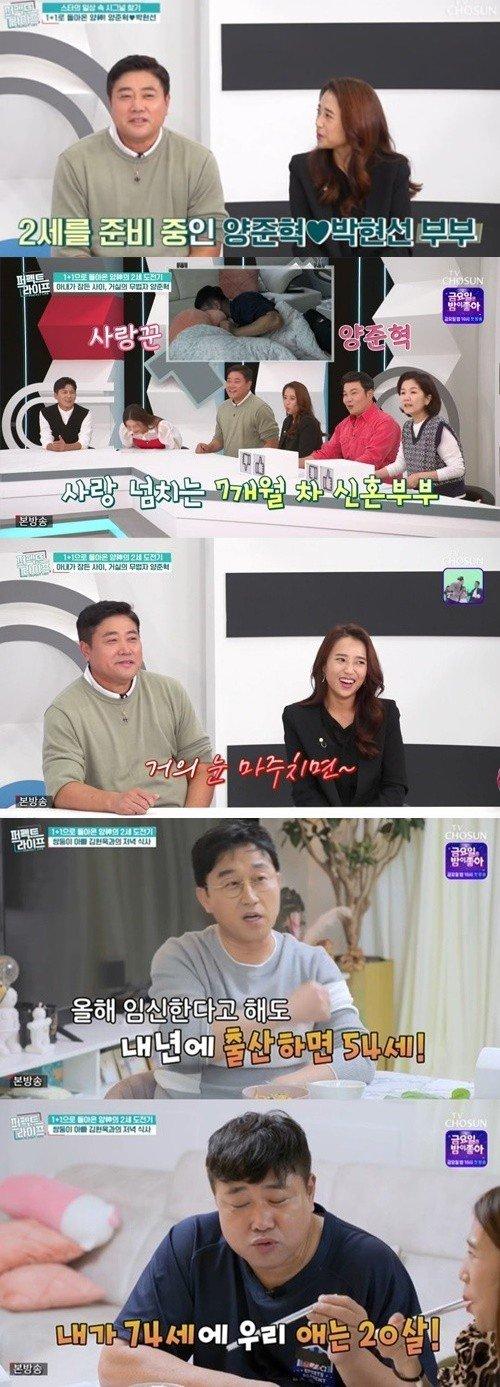 """""""하루3번 임신테스트""""… 양준혁♥박현선 2세 준비중"""