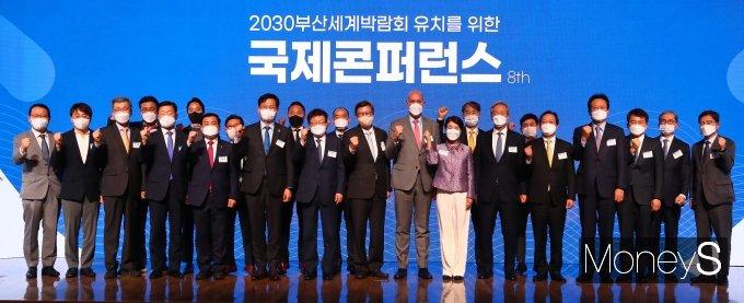 [머니S포토] '2030부산세계박람회' 유치를 위한 국제콘퍼런스 개최
