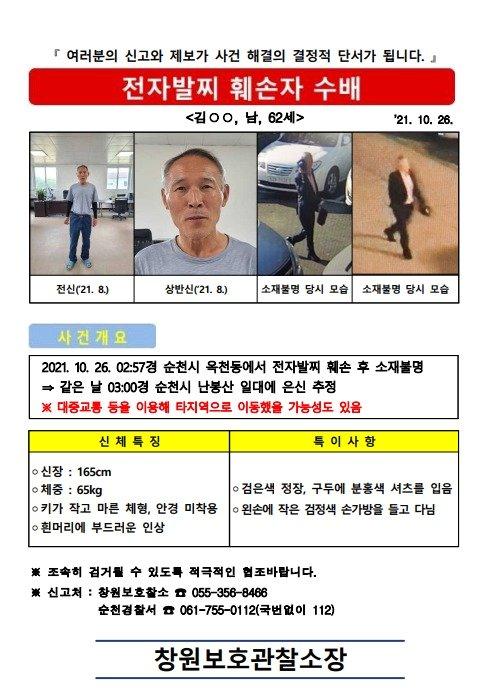 전자발찌 끊고 도주 '35범' 60대 성범죄자… 함양서 검거