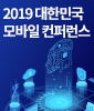 2019 모바일 컨퍼런스