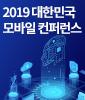 2019 모바일 컨퍼런스