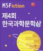 제4회 한국과학문학상 (11/1~11/18)