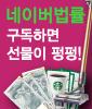 네이버 법률판 구독신청