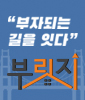 부동산 유튜브 정보채널 부릿지