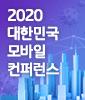 2020 KMA 컨퍼런스