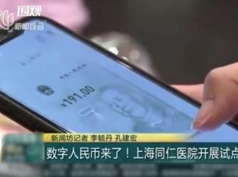 중국이 미는 '디지털 위안화'…비트코인과 다른점 3가지 [차이나는 중국]