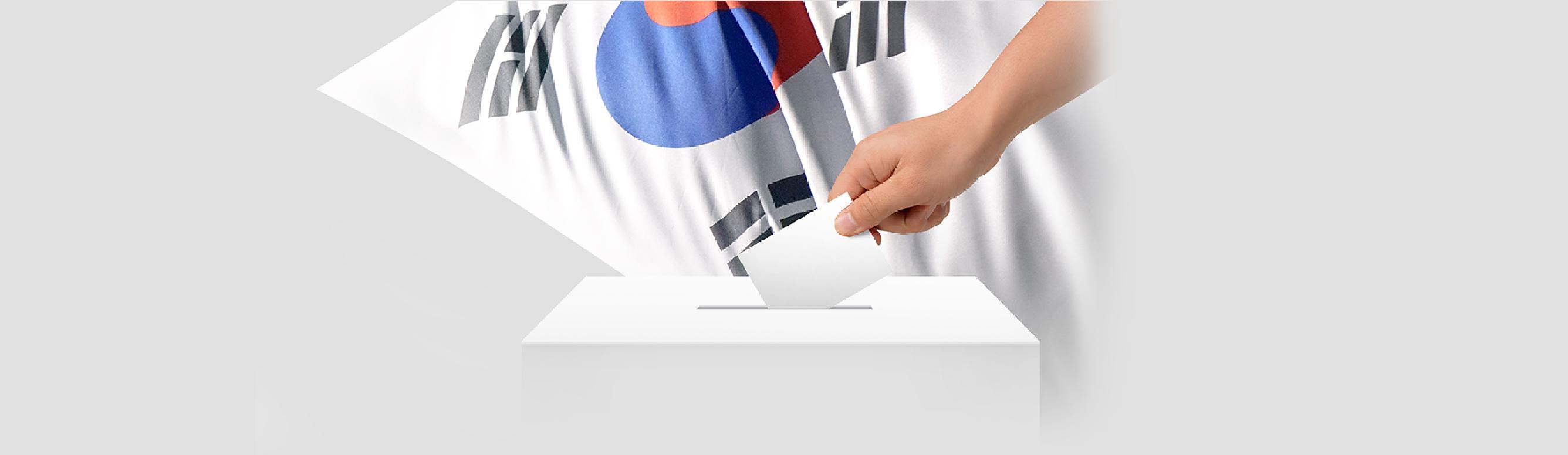 선거법개정안 국회 통과