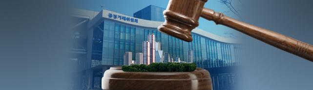 '판도라의 상자' 전속고발권 폐지(上)