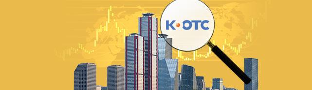 황금알 낳는 '비상장 K-OTC'(上)