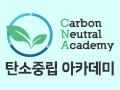 머니투데이 탄소중립 아카데미