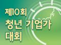 제10회 청년 기업가 대회 참여모집 (-09/30)