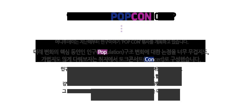 인구이야기 POPCON 이란?