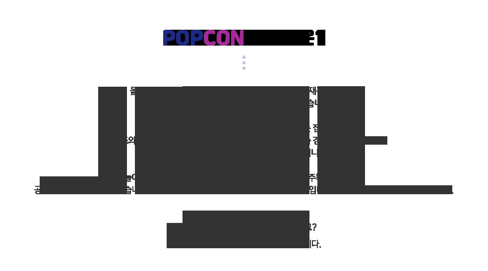 POPCON 기획배경