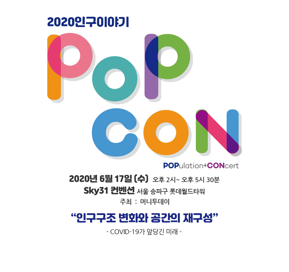 2019 인구이야기 POPCON