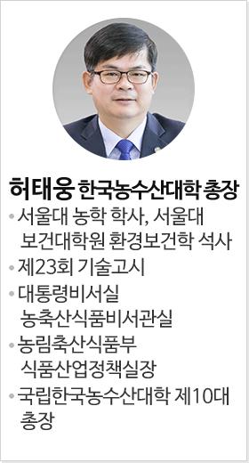허태웅 한국농수산대학 총장