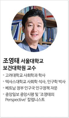 조영태 서울대학교 보건대학원 교수