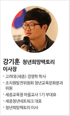 강기훈 청년희망팩토리 이사장